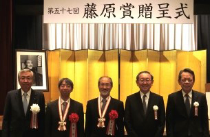 57th Fujiwara Award Ceremony, all award recipients and involved persons